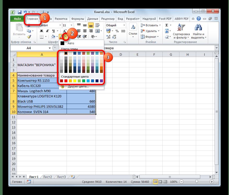 Выбор цвета шрифта в Microsoft Excel