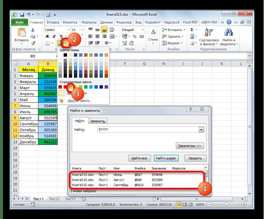 Выбор цвета заливки для третьего диапазона данных в Microsoft Excel