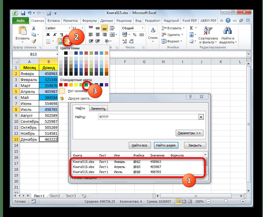 Выбор цвета заливки для второго диапазона данных в Microsoft Excel