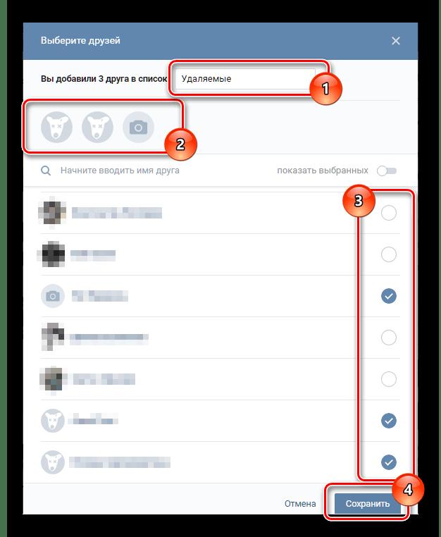 Как в контакте удалить из сообщений