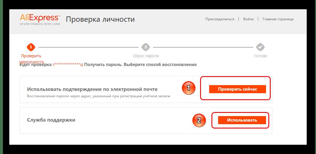 Выбор вариантов для восстановления пароля на AliExpress