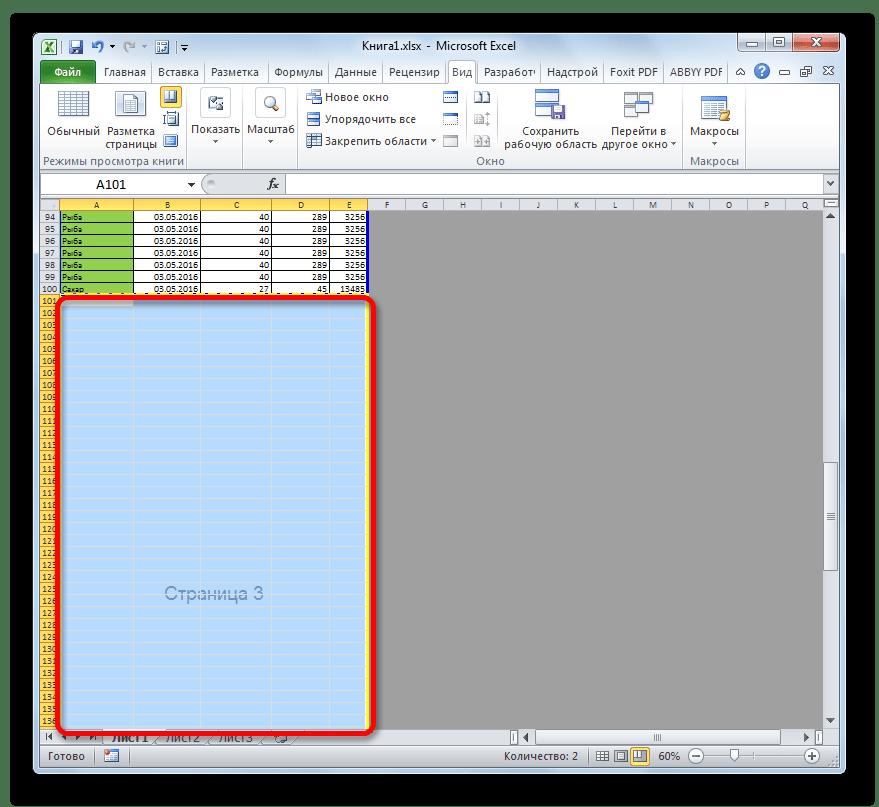 Выделение пустых страниц в Microsoft Excel