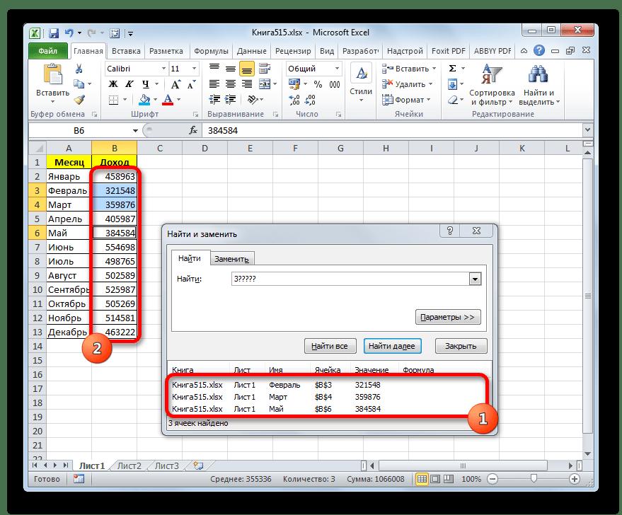 Выделение результатоа поисковой выдачи в Microsoft Excel