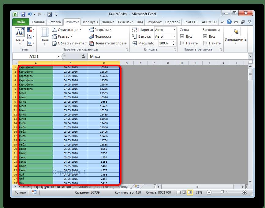 Выделение страниц в Microsoft Excel