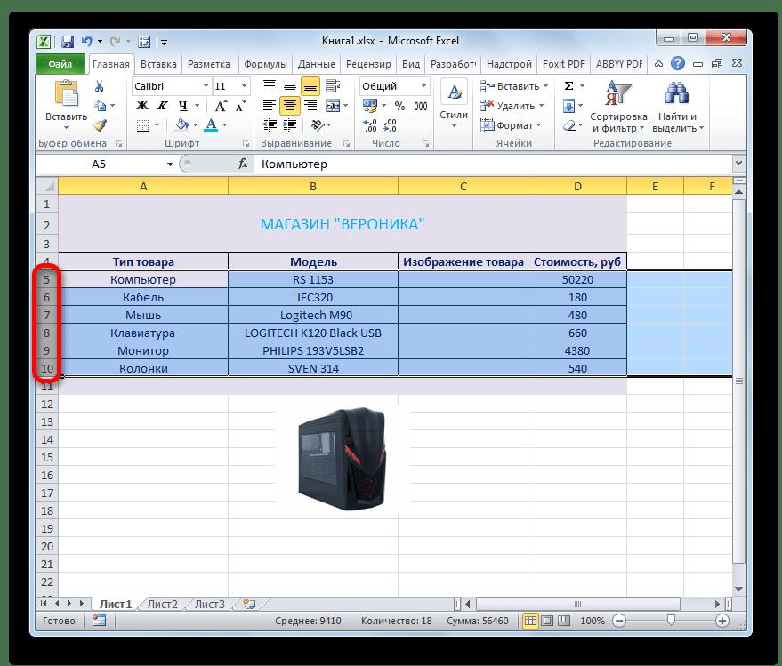 Выделение строк на вертикальной панели координат в Microsoft Excel