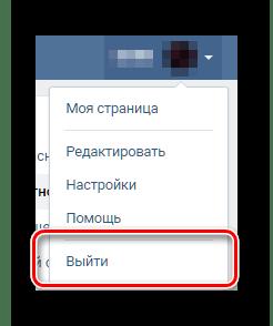 Выход со страницы ВКонтакте для удаления