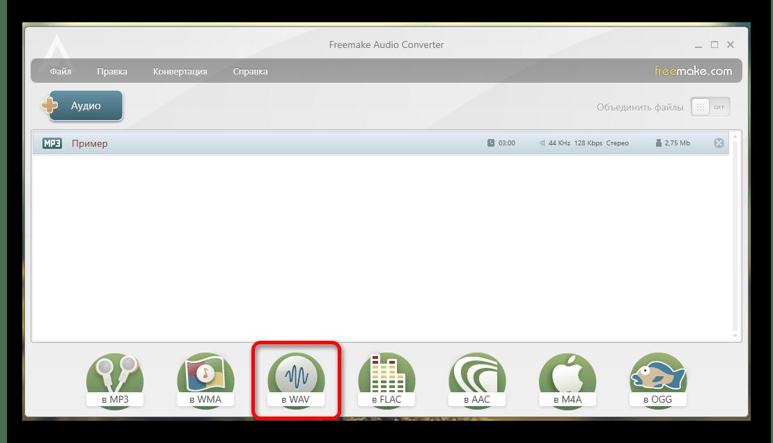 Выходной формат файла в Freemake Audio Converter