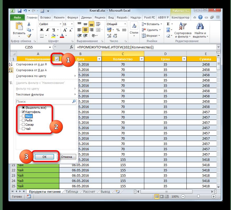Выполнение фильтрации в Microsoft Excel