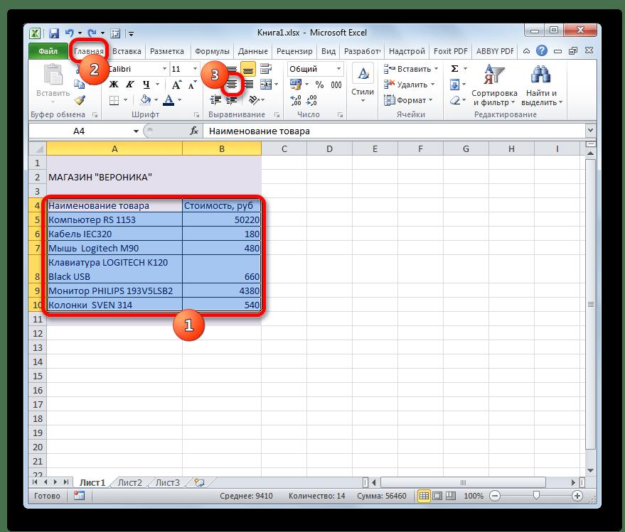 Выравнивание в Microsoft Excel