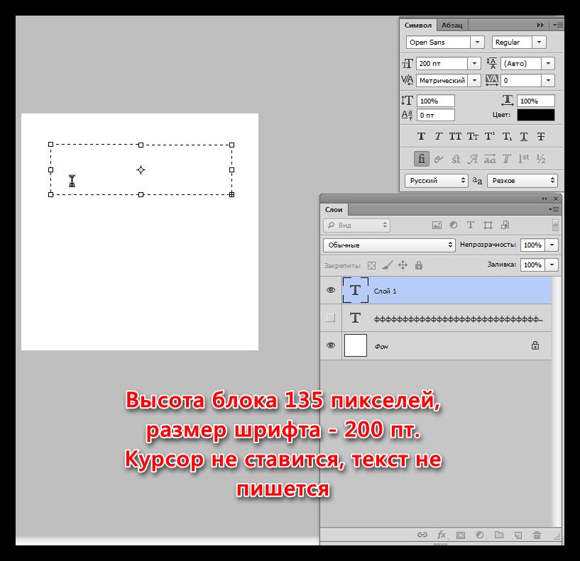 Высота текстового блока намного меньше размера шрифта при решении проблем с написанием текста в Фотошопе