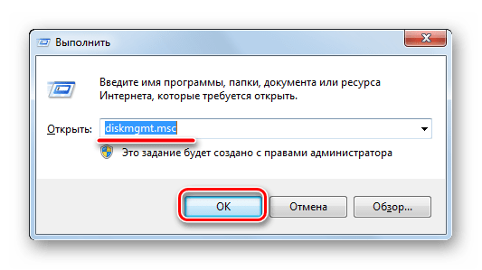 Вызов Управления дисками в Windows