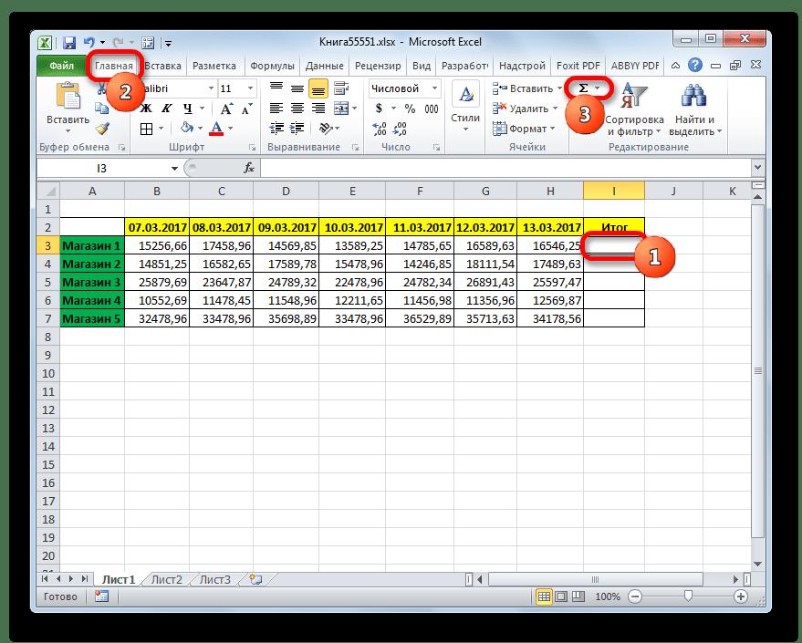 Вызов автосуммы через вкладку Главная в Microsoft Excel
