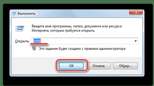 Вызов командной строки Windows