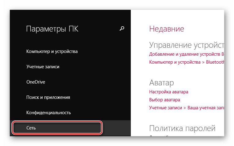 Windows 8 Сеть