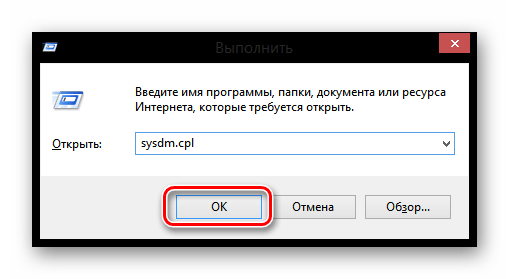 Windows 8 Выполнить Свойства системы.