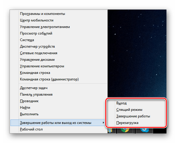Windows 8 Win+X меню