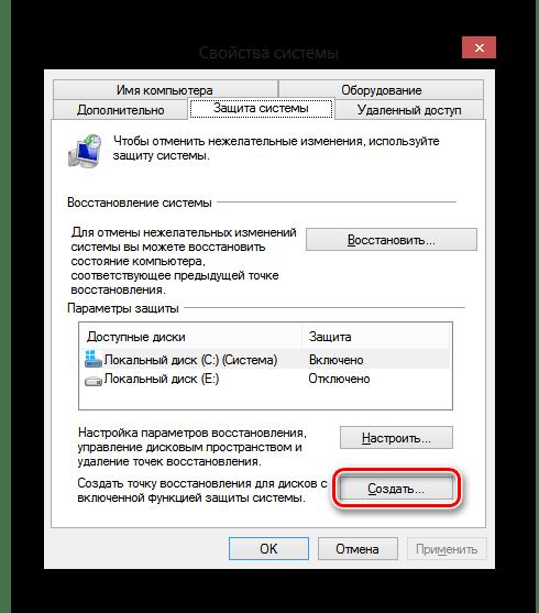 Windows 8 Защита системы