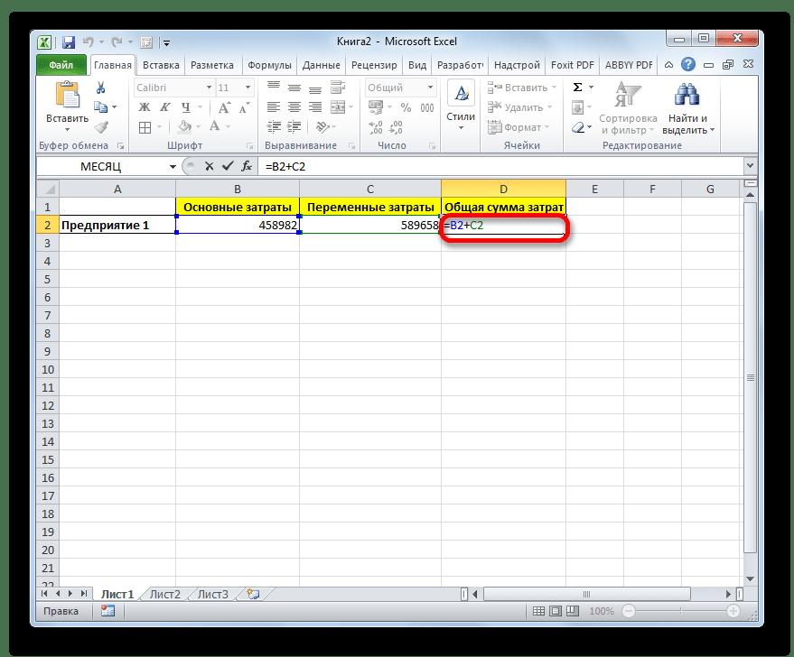 Ячейка активирована в Microsoft Excel