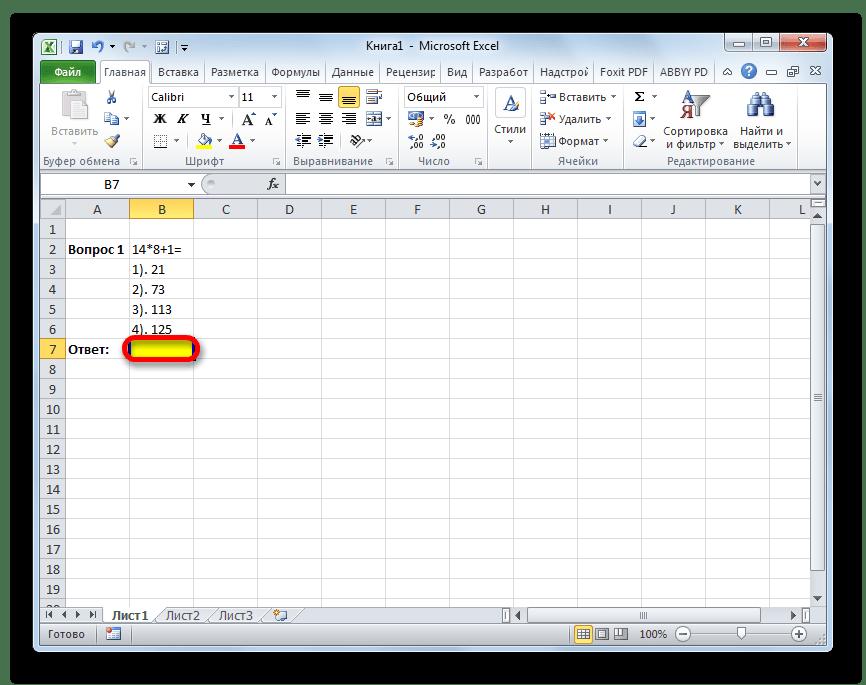 Ячейка для ответа в Microsoft Excel