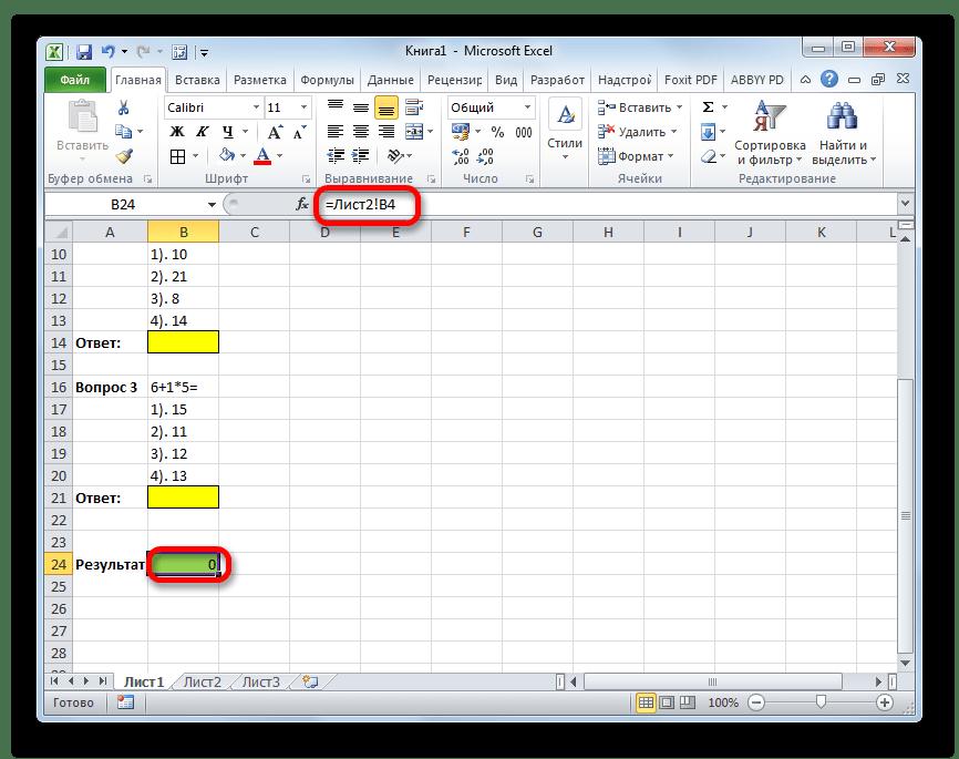Ячейка для вывода результата в Microsoft Excel