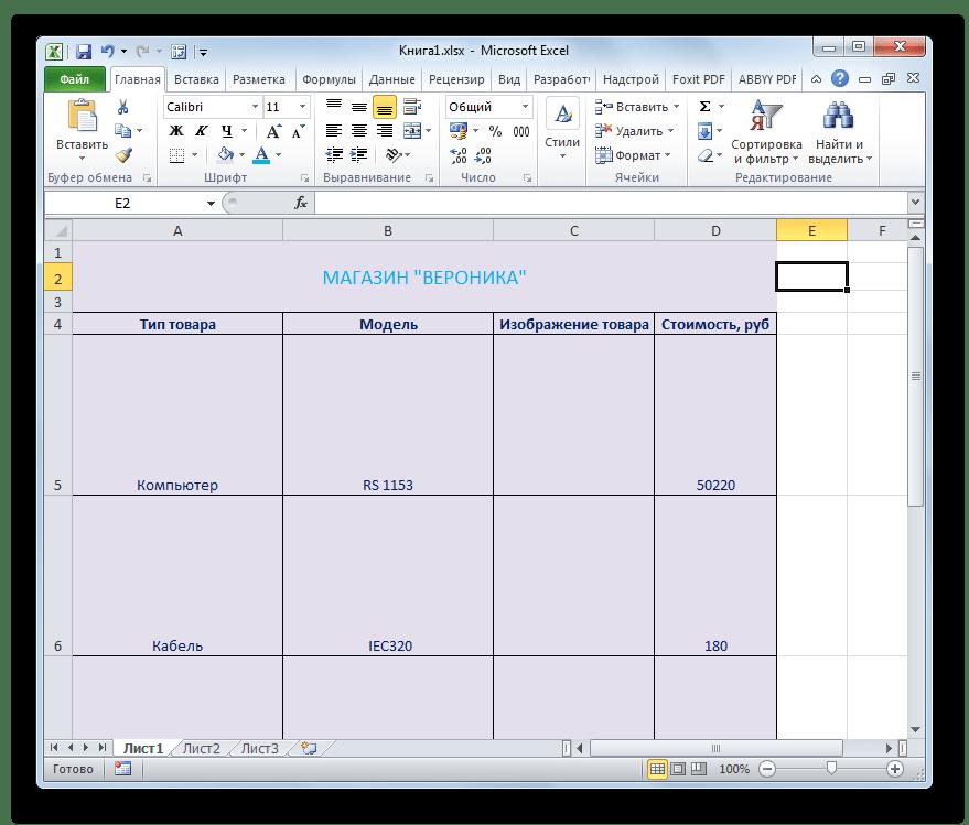 Ячейки имеют квадратную форму в Microsoft Excel