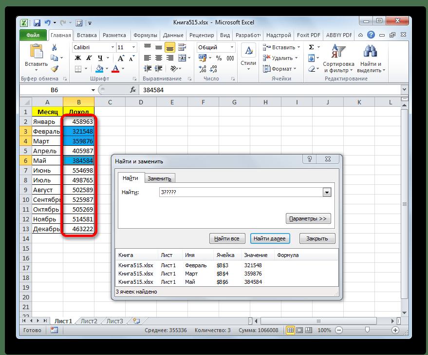Ячейки выделены синим цветом в Microsoft Excel