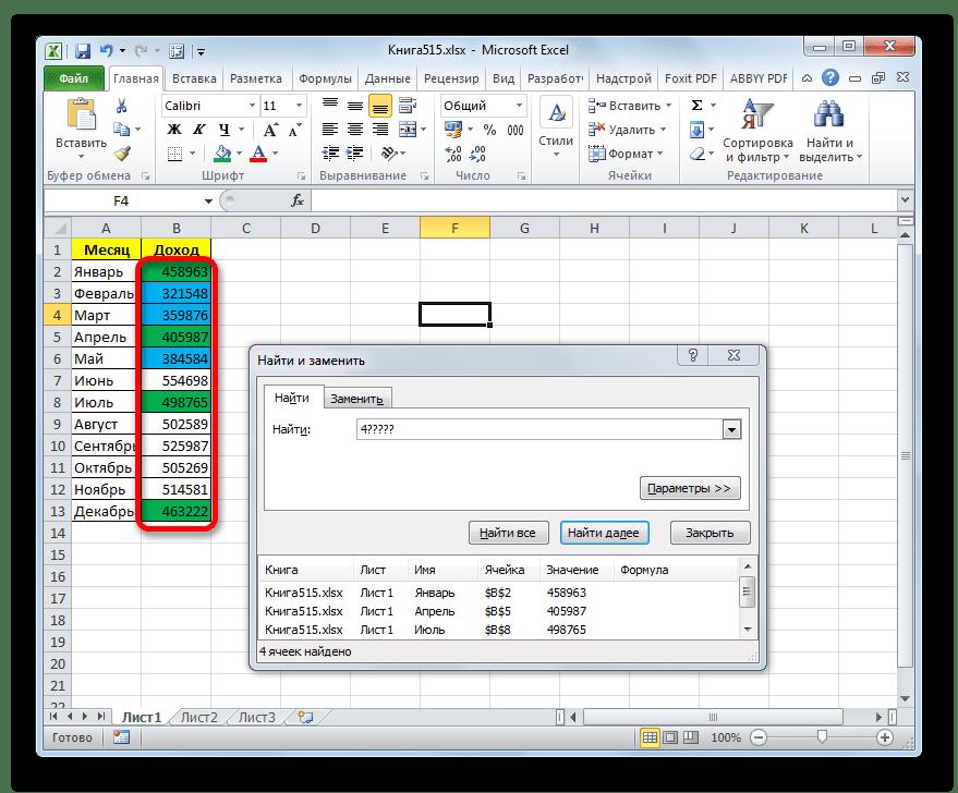 Ячейки выделены зеленым цветом в Microsoft Excel