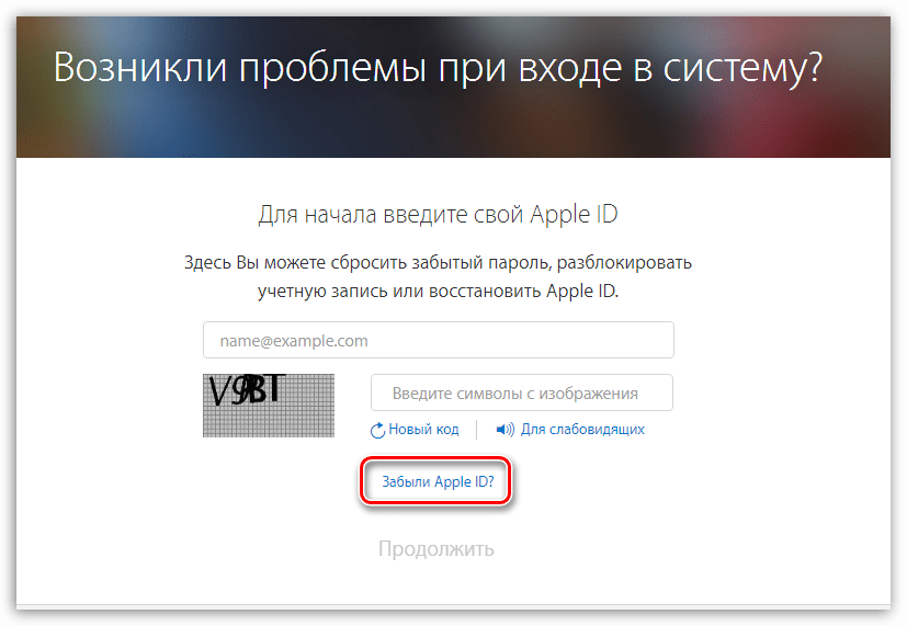 Забыли Apple ID