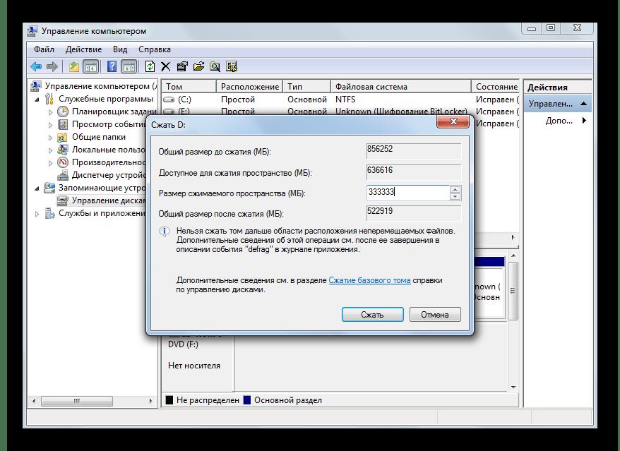 Задание размера для создаваемого тома в Windows 7