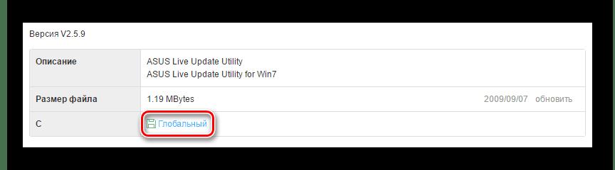 Загружаем ASUS Live Update Utility
