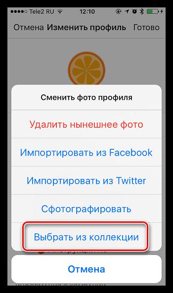 Загрузка аватара из памяти устройства для Instagram