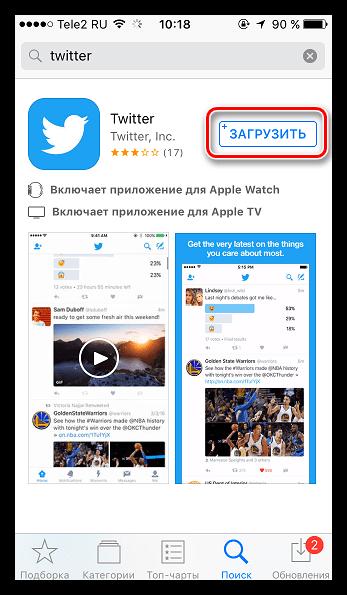 Загрузка бесплатного приложения на iPhone