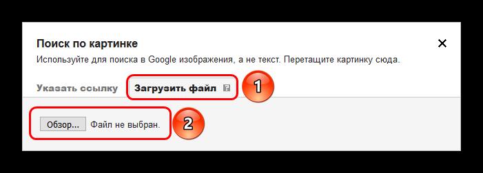 Загрузка фото для поиска в Google