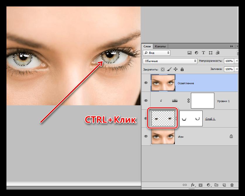 Загрузка радужной оболочки в выделенную область при выделении глаз в Фотошопе