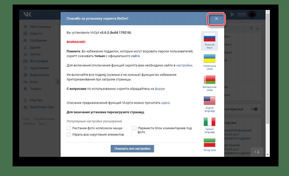 Закрытие приветственного окна ВкОпт во ВКонтакте