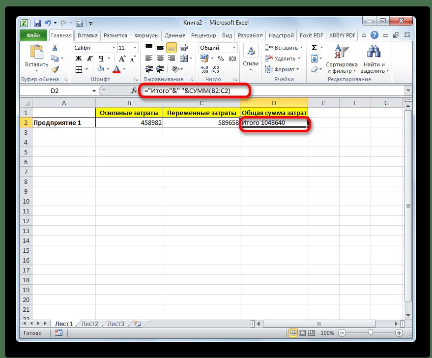 Запись текста c функцией в Microsoft Excel