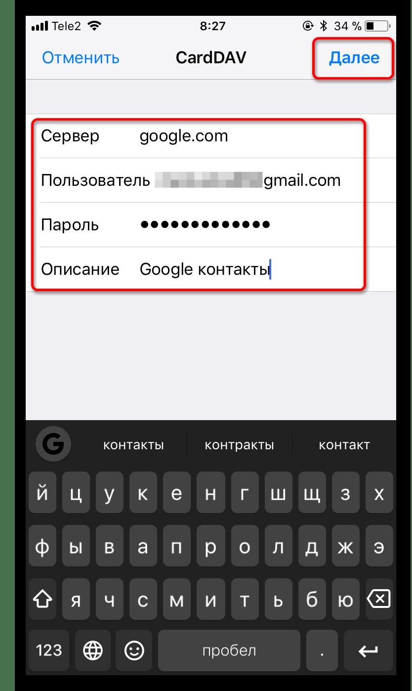 Заполнение полей для CardDAV на iPhone