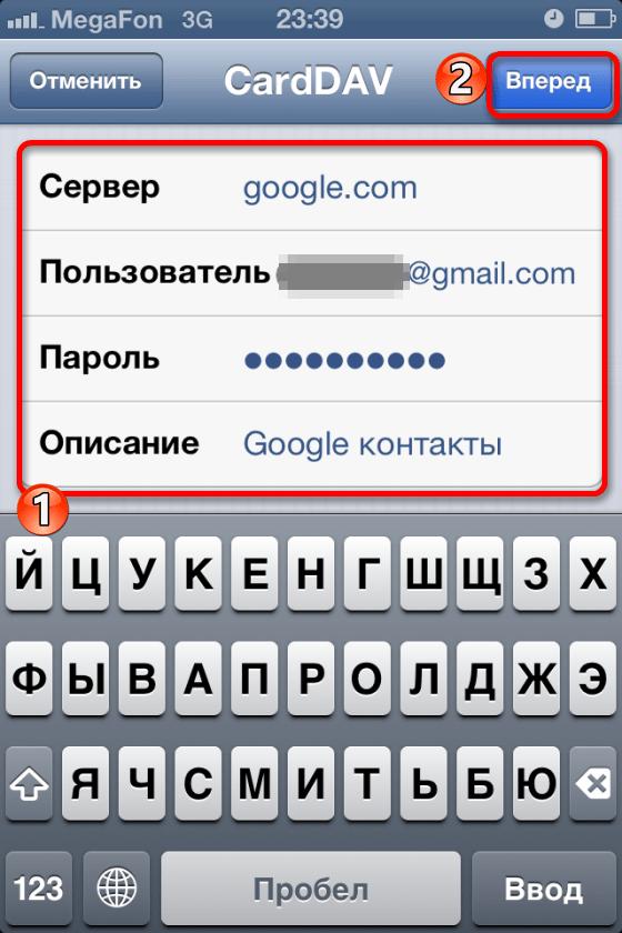 Заполнение полей для CardDAV в iPhone