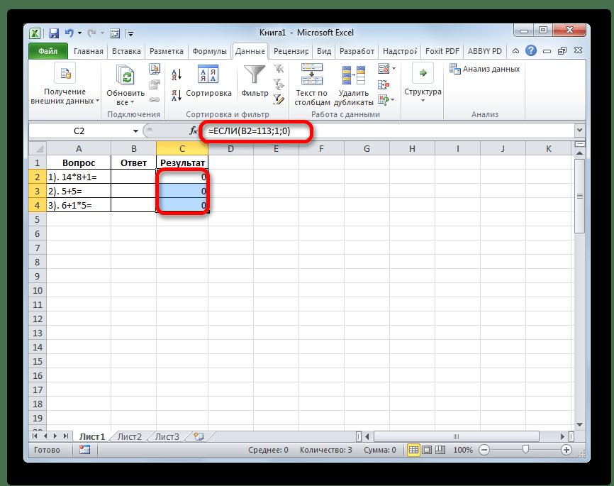 Заполнение столбца Результат формулами в Microsoft Excel