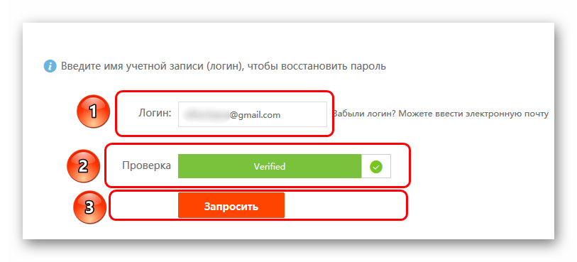 Заполненная форма восстановления пароля на AliExpress