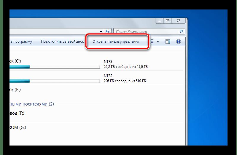 Запуск Панели управления из окна Мой компьютер на ОС Windows 7