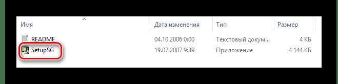 Запуск файла установки ПО