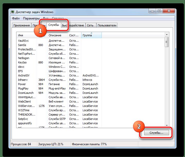 Запуск инструмента Службы через Диспетчер задач в ОС Windows 7