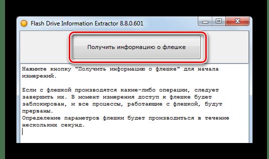 Запуск измерения параметров в Flash Drive Information Extractor