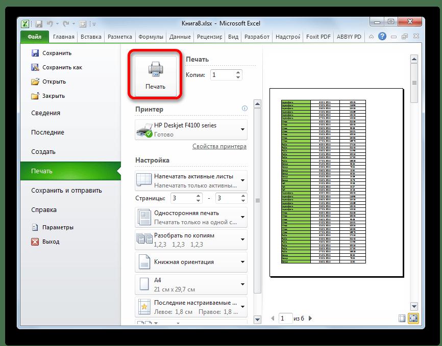 Запуск печати в Microsoft Excel