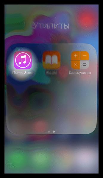 Запуск приложения iTunes Store