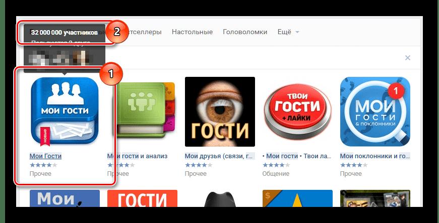 Запуск приложения мои гости ВКонтакте