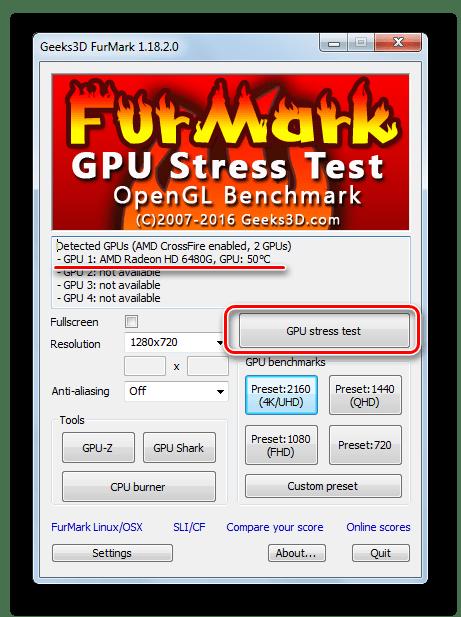 Запуск проверки в FurMark