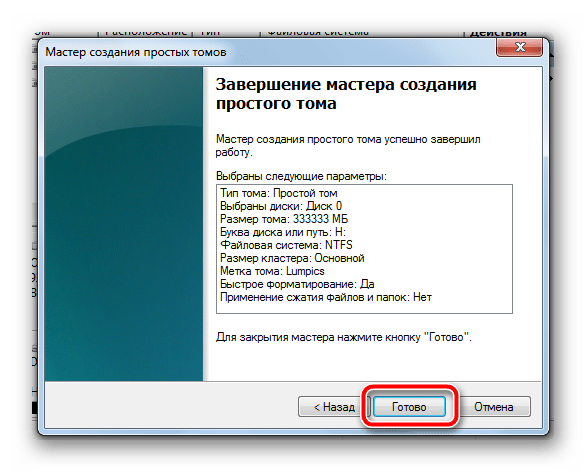 Запуск разделения разделов в ОС Windows 7