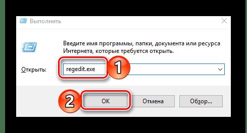 Запуск редактора реестра в ОС Windows 10